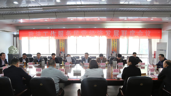 China Coal Group Was Invited To Participate In The Joint Forum On Political And Legal Work, Private Economic Development