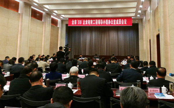 "China Coal Group Participated In The Meeting Of The Members Of The ""510"" Enterprise Cultivation Project Leading Group Office Of Jining City"