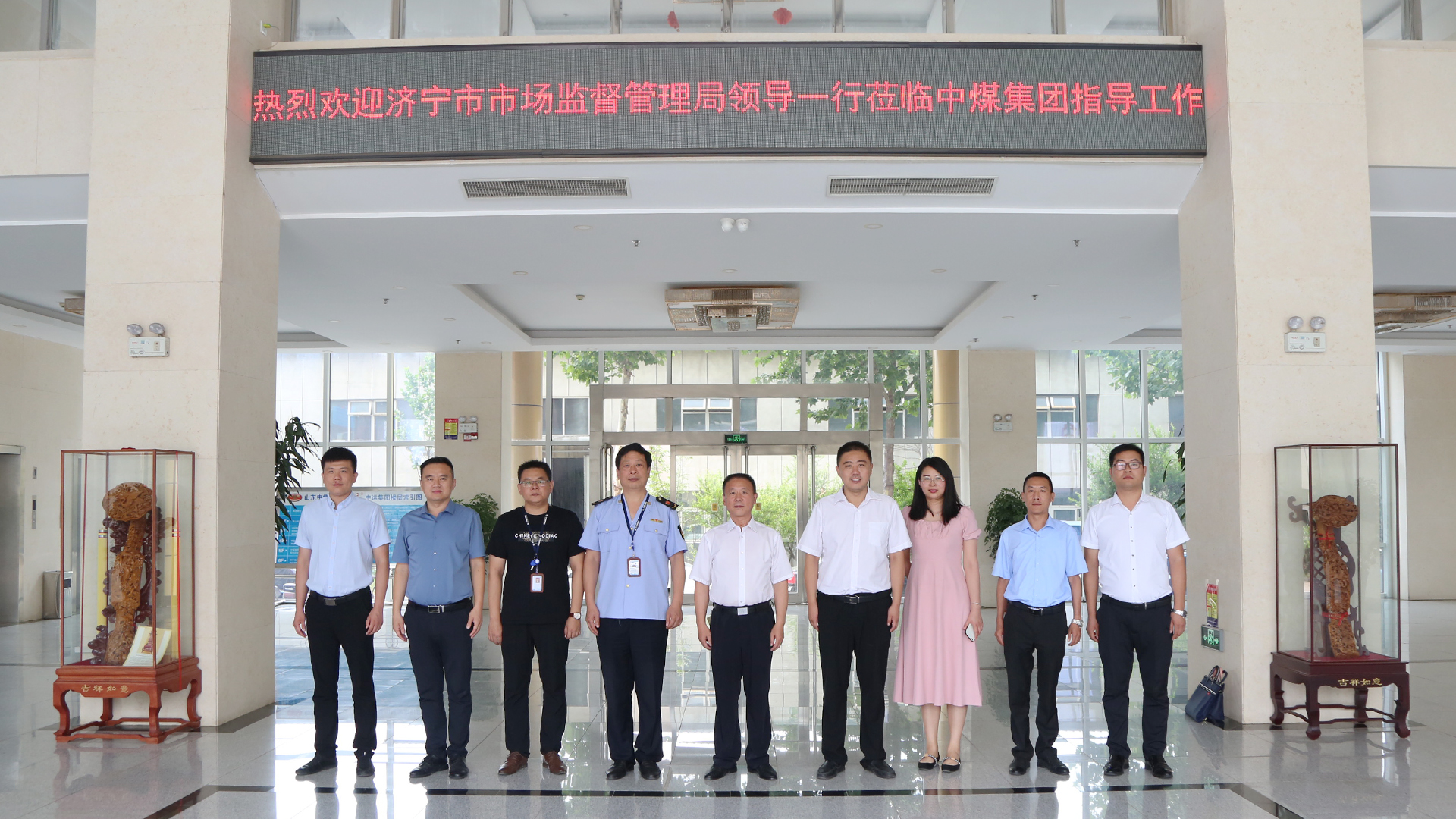 Warmly Welcome The Leaders Of Jining City Market Supervision And Administration Bureau To Visit China Coal Group To Guide Work